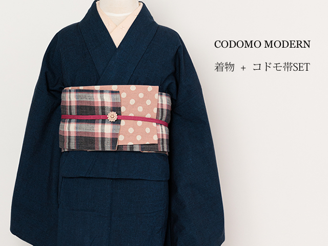 【CODOMO MODERN】デニム着物+コドモ帯チェックSET(肩上げオプションあり)
