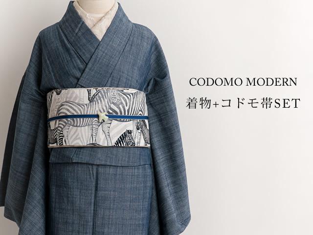 【CODOMO MODERN】デニム着物着物+コドモ帯ゼブラSET(肩上げオプションあり)