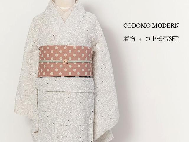 【CODOMO MODERN】レース着物ペイズリー+コドモ帯ピンクドットSET(肩上げオプションあり)