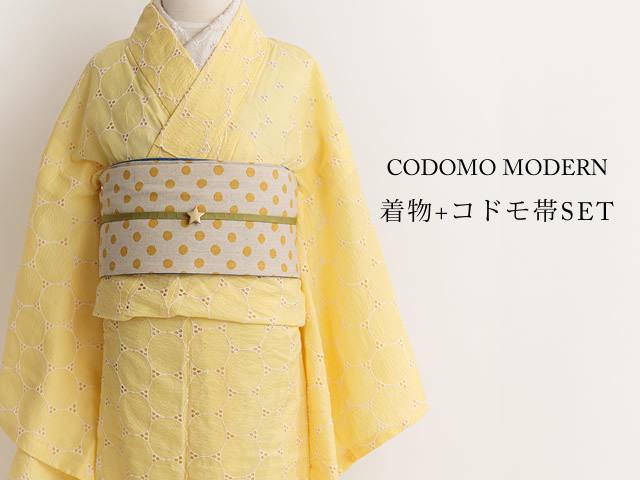 【CODOMO MODERN】レース着物yellow+コドモ帯SET(肩上げオプションあり)