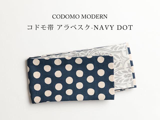 【コドモ帯】アラベスク-NAVY DOT(リバーシブル・COTTON100%)