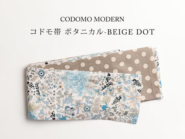 【コドモ帯】ボタニカル-BEIGE DOT(リバーシブル・COTTON100%)