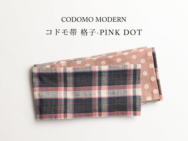 【コドモ帯】格子-PINK DOT(リバーシブル・COTTON100%)