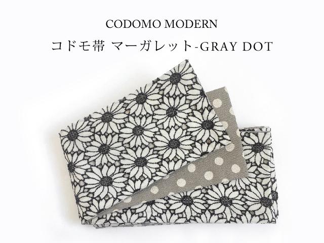 【コドモ帯】マーガレット-GRAY DOT(リバーシブル・COTTON100%)