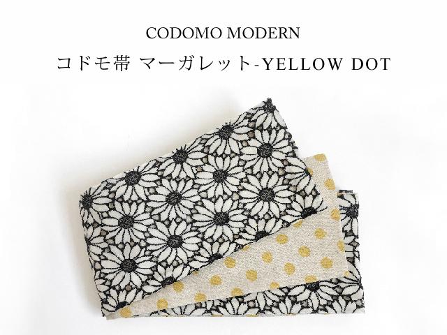 【コドモ帯】マーガレット-YELLOW DOT(リバーシブル・COTTON100%)