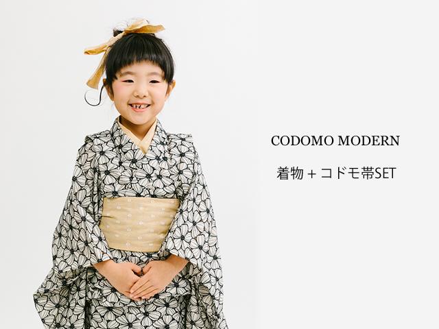 【CODOMO MODERN】モニター販売*レース着物ハナミズキ+コドモ帯SET(肩上げオプション無料キャンペーン)