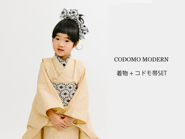 【CODOMO MODERN】モニター販売*菜の花着物+コドモ帯SET(肩上げオプション無料キャンペーン)