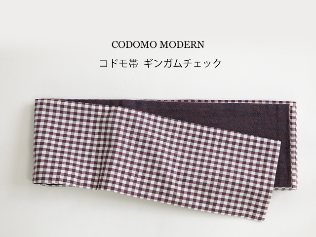 【コドモ帯】ギンガムチェック(リバーシブル・COTTON100%)
