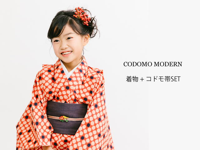 【CODOMO MODERN】モニター販売*レトロ水玉着物+コドモ帯SET(肩上げオプション無料キャンペーン)