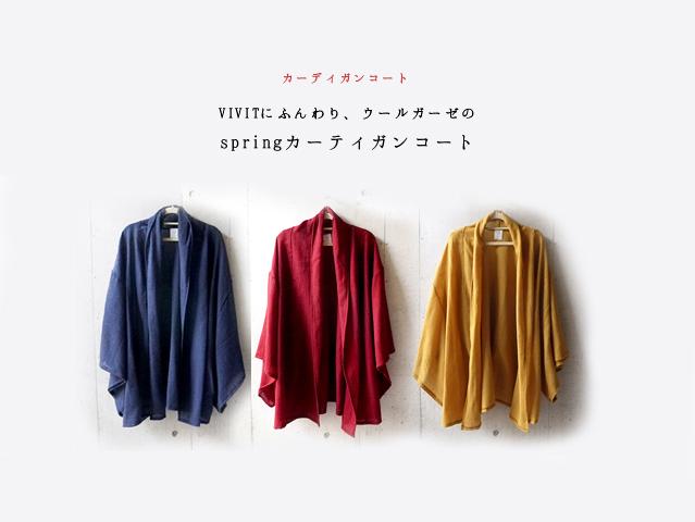 【カーティガンコート】VIVIT COLOR-ふんわり、ウールガーゼのspringカーティガンコート(送料無料)