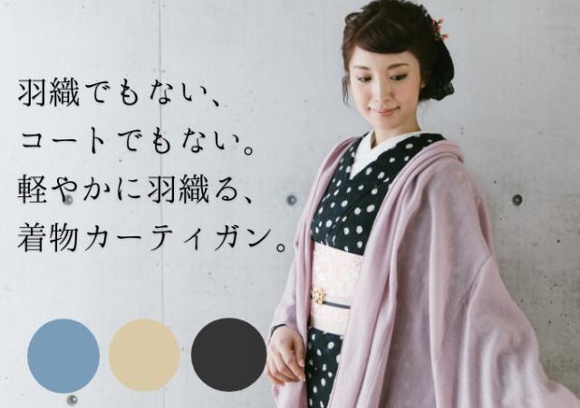 【カーディガンコート】七緒掲載- 着物カーティガンコート(送料無料)