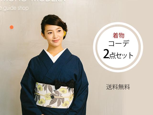 ご予約品【コーデ2点set】毎日が軽やかに!デニム着物「禅zen」藍ai ×半幅帯 コクリコ(12月下旬お届け)