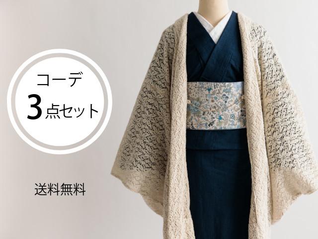 【着物コーデ3点セット】空のお散歩-羽織コーデセット(送料無料・羽織紐付き)