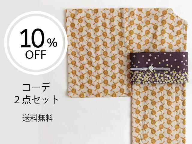 【着物コーデ2点セット】陽だまりの花畑-向日葵xあぶくラムネ半幅帯(Basic&フリーサイズ)