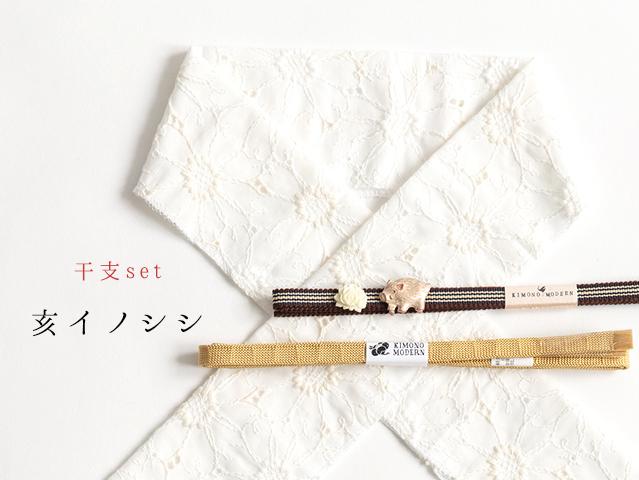 【元旦21時販売開始】きものコモノ福袋ー干支set - 亥イノシシ