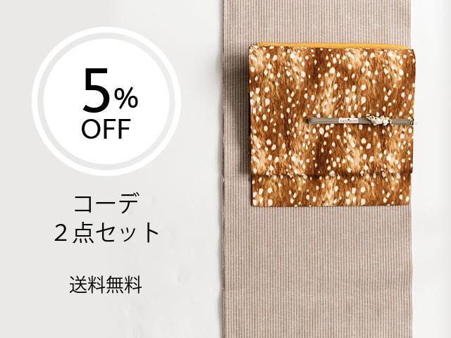 【着物コーデ2点セット】カフェオレストライプ着物×バンビ