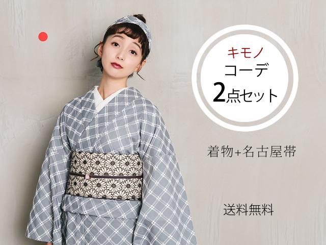 【10%OFF*コーデ2点セット】レース着物フレンチ格子×名古屋帯-マーガレット