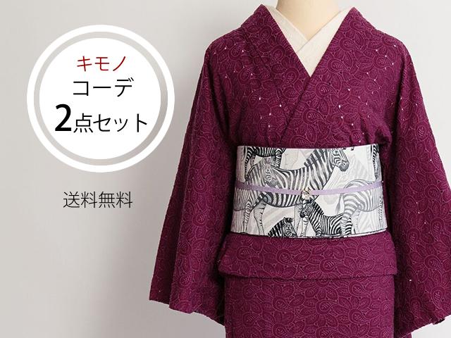 【着物コーデ2点セット】ペイズリーレース着物-ロマンチカ+リバーシブル半幅帯-ゼブラ