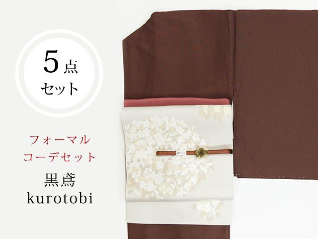 ご予約品【コーデ5点セット】MODERN&シンプルな洗える色無地フォーマル袷きもの-黒鳶kurotobi(12月上旬お届け)