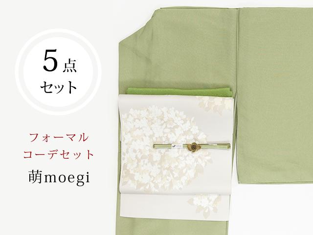ご予約品【コーデ5点セット】MODERN&シンプルな洗える色無地フォーマル袷きもの-萌moegi