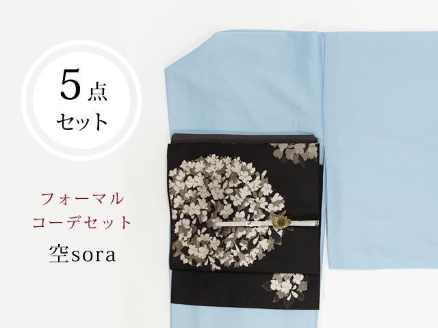 ご予約品【コーデ5点セット】MODERN&シンプルな洗える色無地フォーマル袷きもの-空sora(12月上旬お届け)