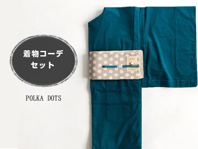 【着物コーデ2点セット】POLKA DOTS(送料無料)