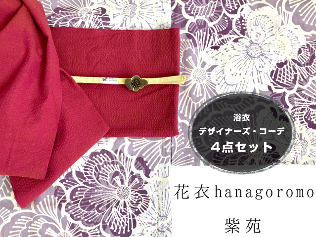 【浴衣4点*デザイナーズコーデセット】花衣hanagoromo-紫苑(Mサイズ・送料無料)