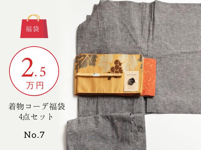 〈福袋No.7〉2020年新春ー2.5万円着物コーデ4点SETー遠州木綿着物 x 葡萄(送料無料・一部地域を除く)2月中旬お届け