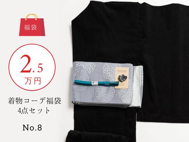 〈福袋No.8〉2020年新春ー2.5万円着物コーデ4点SETーコーデュロイ着物x乱菊(送料無料・一部地域を除く)2月中旬お届け