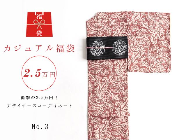 【福袋NO・3】衝撃の2.5万円!デザイナーズコーディネート5点セットーペイズリーPINK小紋set
