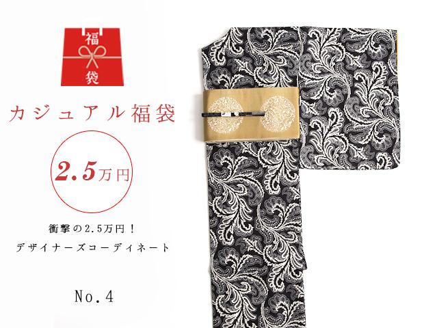 【福袋NO・4】衝撃の2.5万円!デザイナーズコーディネート5点セットー小紋ペイズリーブラック