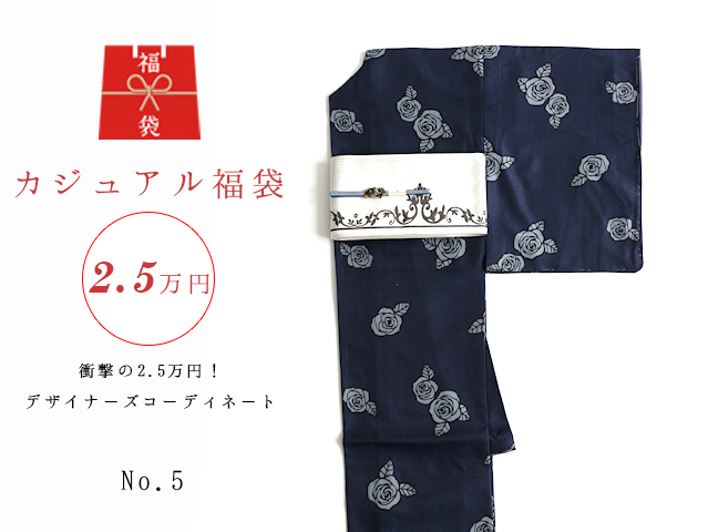 【福袋NO・5】衝撃の2.5万円!デザイナーズコーディネート5点セットー薔薇