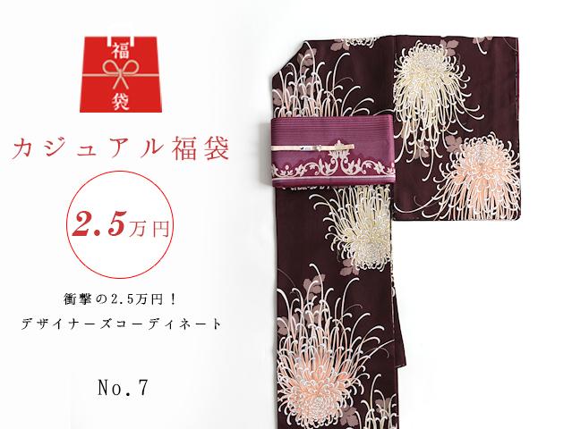 【福袋NO・7】衝撃の2.5万円!デザイナーズコーディネート5点セットー菊の乱舞