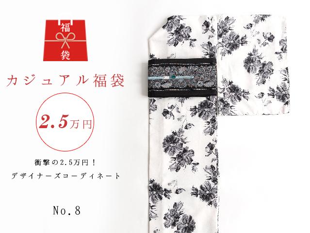 【福袋NO・8】衝撃の2.5万円!デザイナーズコーディネート5点セットー花mono