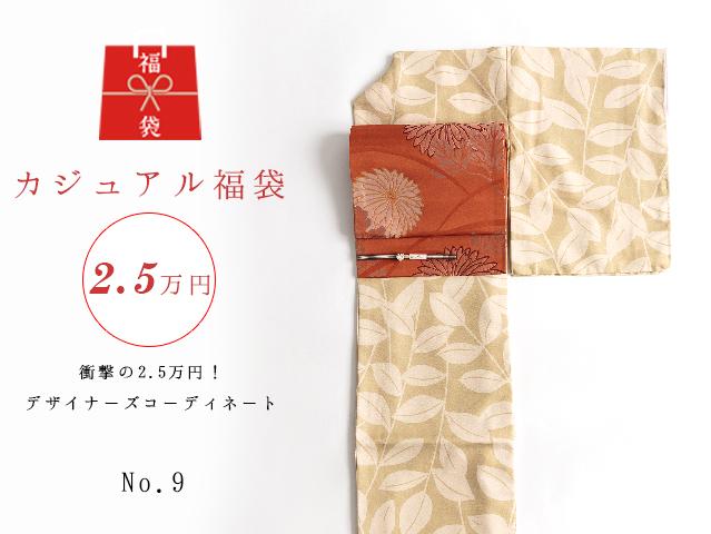 【福袋NO・9】衝撃の2.5万円!デザイナーズコーディネート5点セットーLEAFS