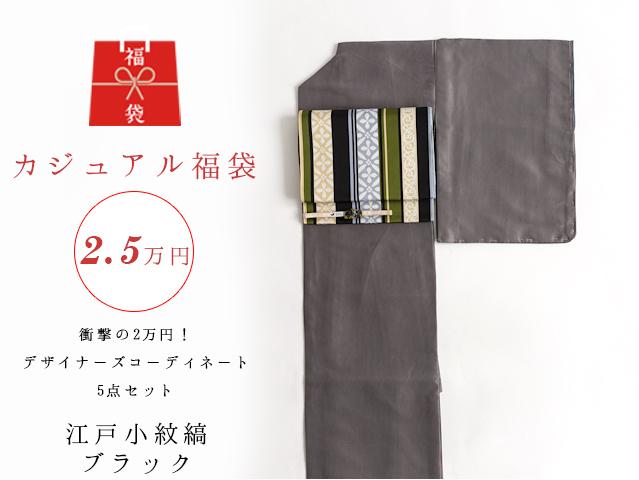 【福袋NO・10】衝撃の2.5万円!デザイナーズコーディネート5点セットー江戸小紋縞-BLACK