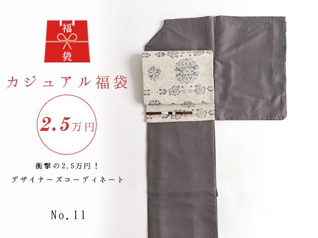 【福袋NO・11】衝撃の2.5万円!デザイナーズコーディネート5点セットー江戸小紋青海波紋様