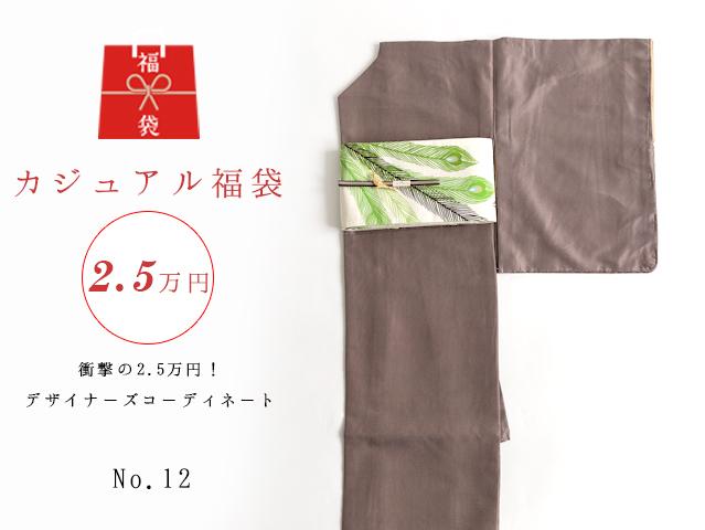 【福袋NO・12】衝撃の2.5万円!デザイナーズコーディネート5点セットー縞江戸小紋