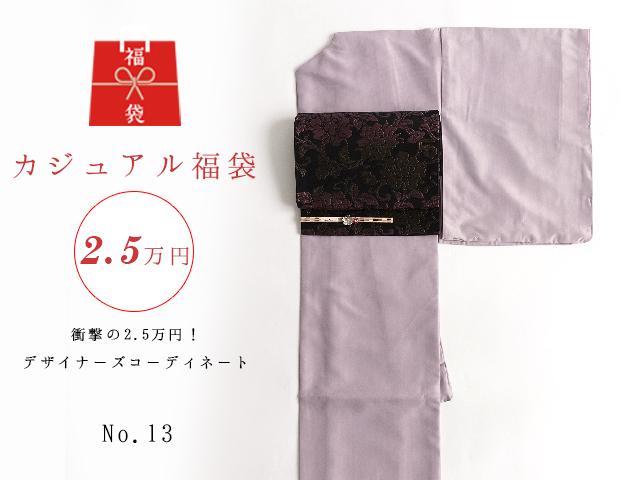 【福袋NO・13】衝撃の2.5万円!デザイナーズコーディネート5点セットー江戸小紋縞shima SET