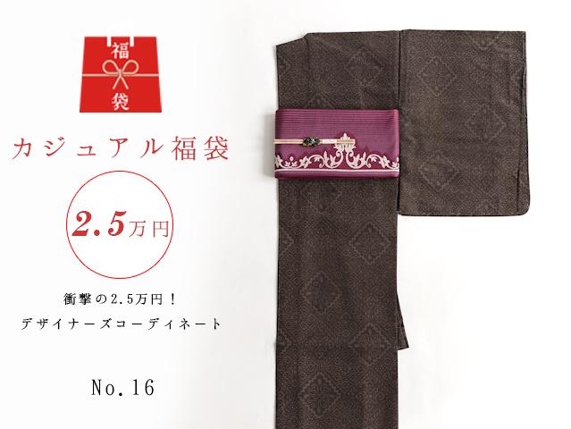 【福袋NO・16】衝撃の2.5万円!デザイナーズコーディネート5点セット-泥染め大島紬風きものset