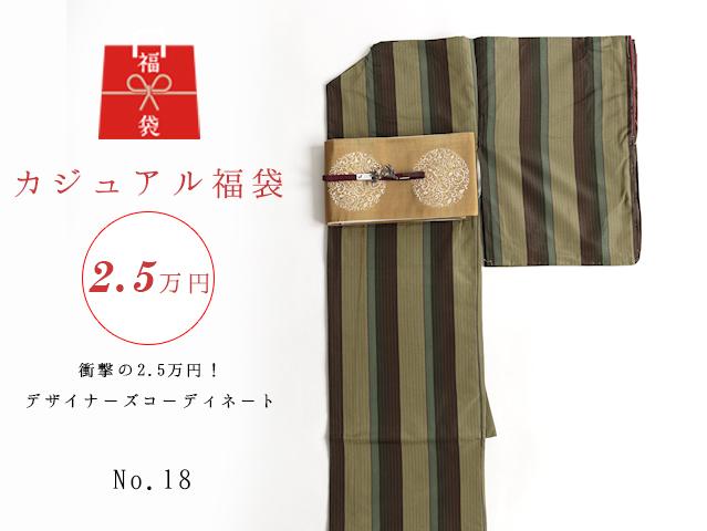 【福袋NO・18】衝撃の2.5万円!デザイナーズコーディネート5点セットー抹茶あずき