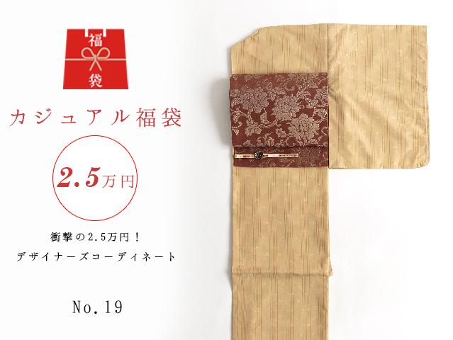 【福袋NO・19】衝撃の2.5万円!デザイナーズコーディネート5点セットー琉球風先染め