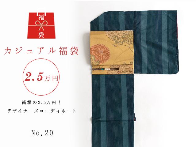 【福袋NO・20】衝撃の2.5万円!デザイナーズコーディネート5点セットー夕暮れの古都