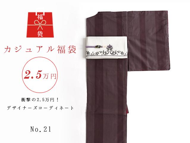 【福袋NO・21】衝撃の2.5万円!デザイナーズコーディネート5点セットー 縞あずき