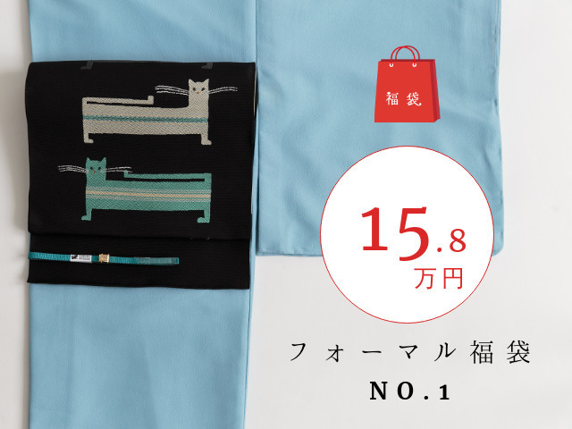 NO1【フォーマル福袋15・8万円】色無地デザイナーズコーデSETー猫の友達