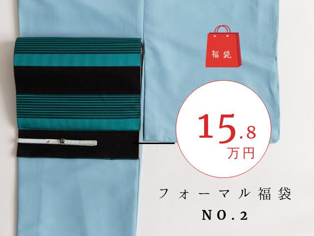 NO2【フォーマル福袋15・8万円】色無地デザイナーズコーデSETーターコイズストライプ
