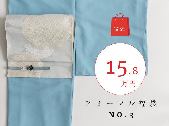 NO3【フォーマル福袋15・8万円】色無地デザイナーズコーデSETーmono菊紋