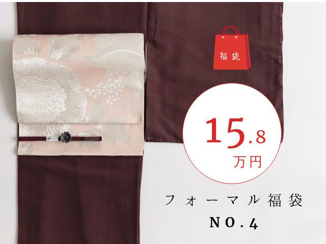 NO4【フォーマル福袋15・8万円】色無地デザイナーズコーデSETー洋花朱子文様ピオニー