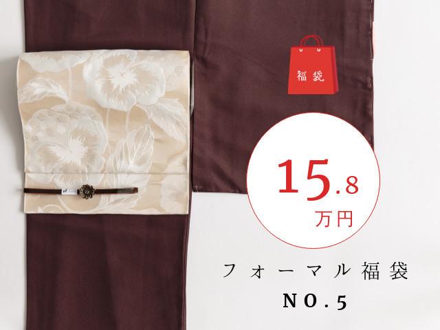 NO5【フォーマル福袋15・8万円】色無地デザイナーズコーデSETーmonoパンジー