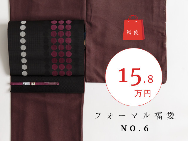 NO6【フォーマル福袋15・8万円】色無地デザイナーズコーデSETー赤玉ワイン